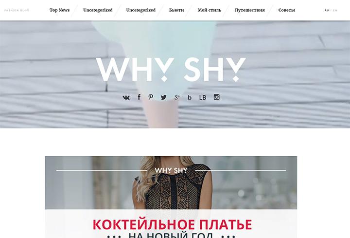 why shy blog